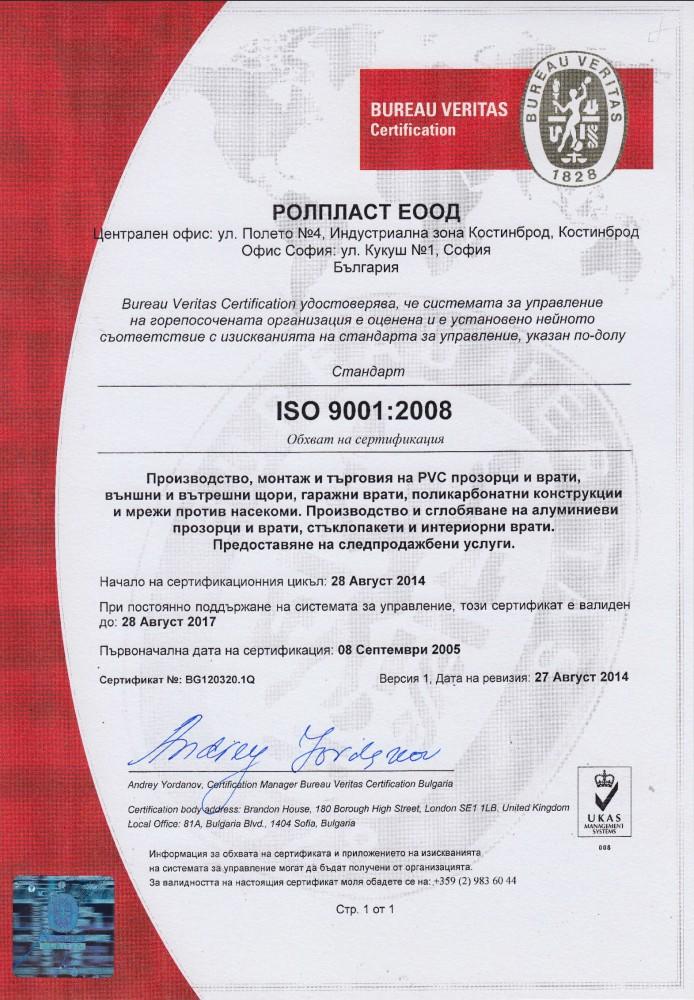 https://rollplast.net/storage/uploads/certificates/TOtnqOdeNPNrVbDdPVUKSmuBaHbCQtMBNcZJDuil.jpeg