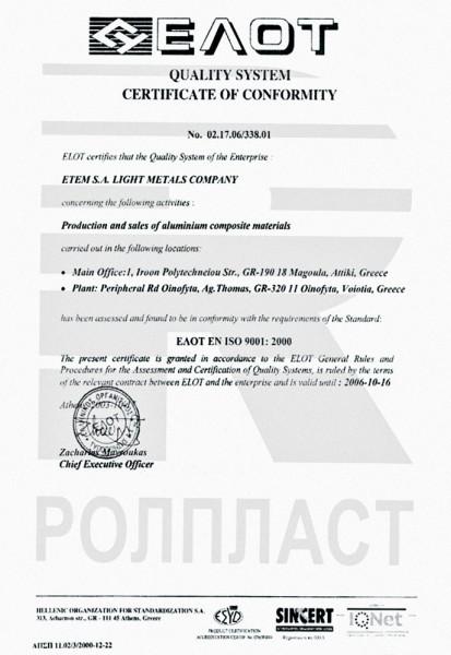 https://rollplast.net/storage/uploads/certificates/wydWpMHtPrSPL6vpA4NVyEA2sHPnjtms5vYt4zZn.jpeg